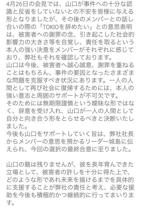 TOKIO山口達也に関するご報告3