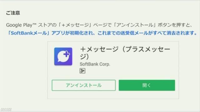 """新SMS ソフトバンクで""""メール消えた"""" 報告相次ぐ"""