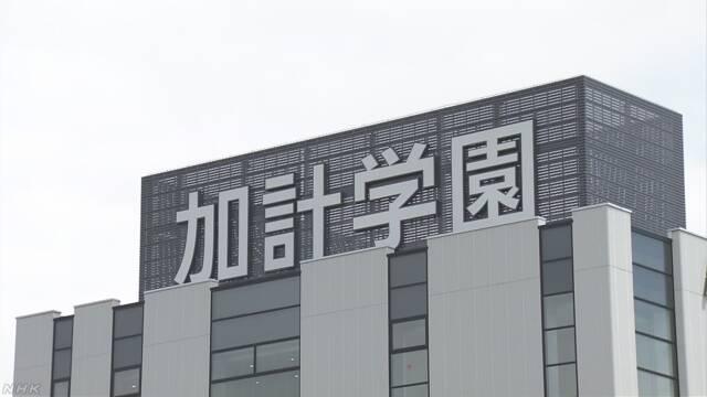加計学園 3年前の理事長と首相の面談を否定