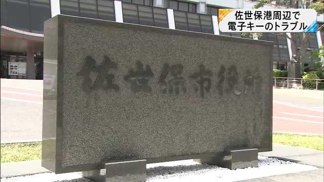 車の電子キー 佐世保港周辺で作動せず 問い合わせ相次ぐ | NHKニュース