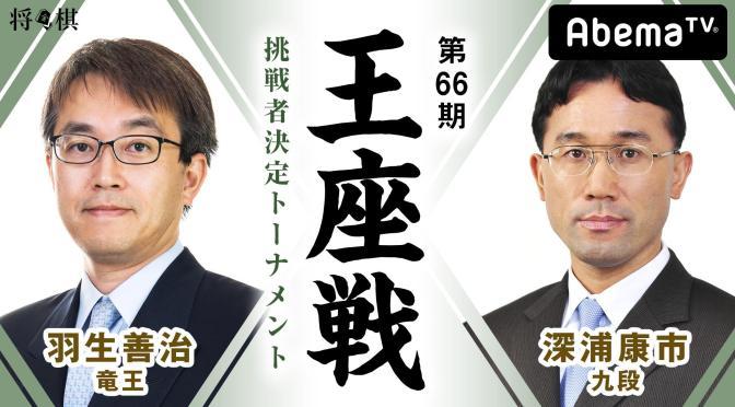 第66期 王座戦 挑戦者決定トーナメント 羽生善治竜王 対 深浦康市九段