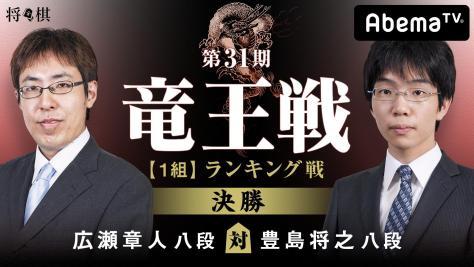 第31期 竜王戦 1組 ランキング戦 決勝 広瀬章人八段 対 豊島将之八段