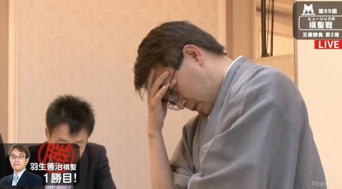 羽生善治棋聖が豊島将之八段に勝ちタイに 公式戦連敗も「5」でストップ/棋聖戦五番勝負