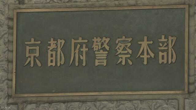 「Tor」で闇サイト わいせつ画像掲載の疑い 50代男逮捕 | NHKニュース