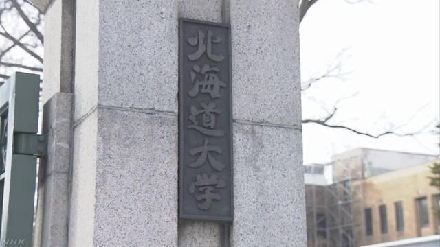 「軍事研究に関わらぬ」北海道大学 防衛省の資金を辞退