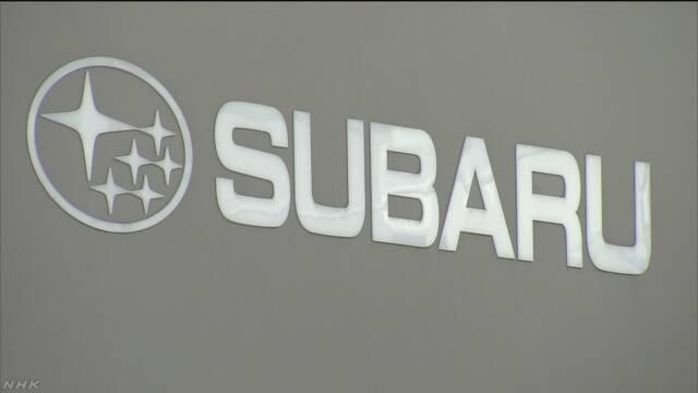 SUBARU 2車種23万台余リコール | NHKニュース