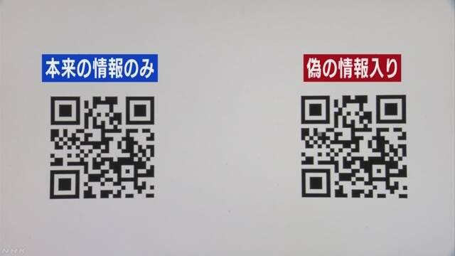 QRコードにセキュリティー上の弱点 不正サイトに誘導も   NHKニュース