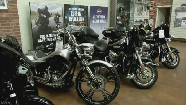 米ハーレー 欧州向けバイク生産 報復関税避け国外移転へ