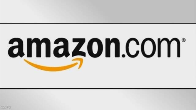 米アマゾン 医薬品の販売事業に参入へ