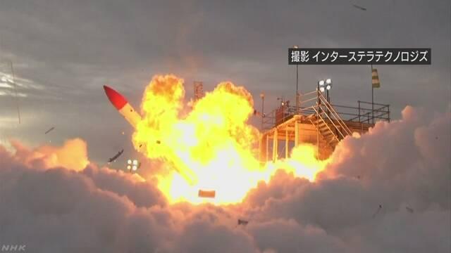民間企業のロケット 打ち上げ直後に落下し炎上