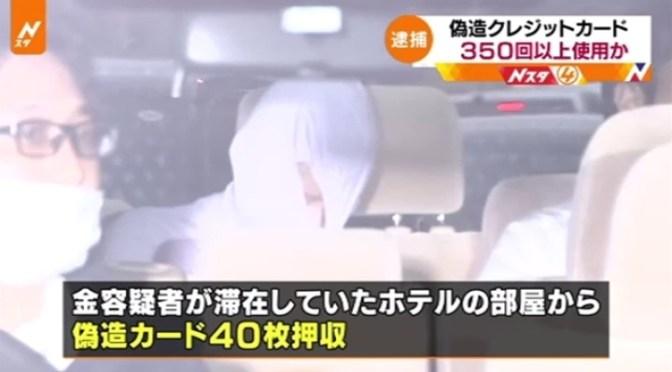 350回以上使用か、偽造カード所持の疑いで韓国籍の女逮捕 TBS NEWS