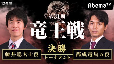 第31期 竜王戦決勝トーナメント 藤井聡太七段 対 都成竜馬五段