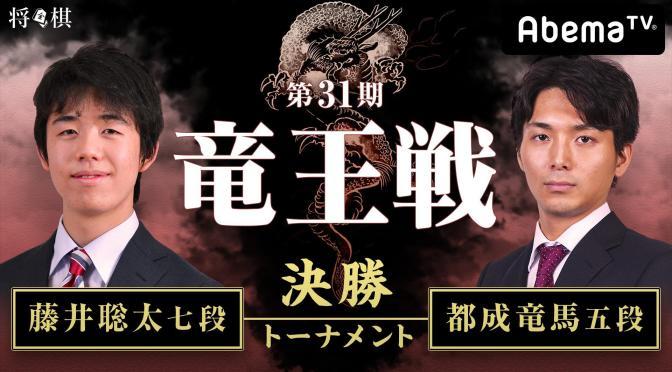 第31期 竜王戦決勝トーナメント 藤井聡太七段 対 都成竜馬五段 | AbemaTV(アベマTV)