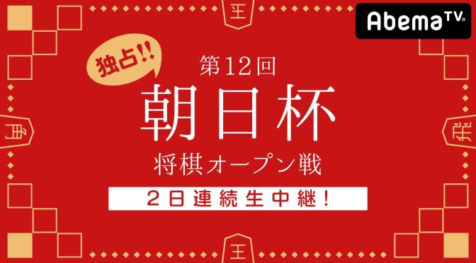 独占!!第12回朝日杯将棋オープン戦 2日連続生中継! | 無料のインターネットテレビはAbemaTV(アベマTV)