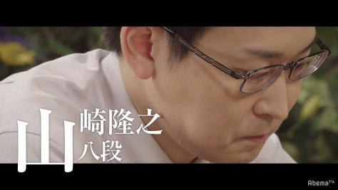 AbemaTVトーナメント Inspired by 羽生善治 予選Bブロック-1 山崎隆之八段