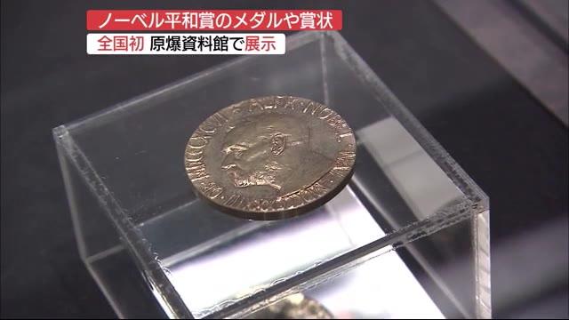 広島市原爆資料館 ノーベル平和賞のレプリカ展示 | 広島ニュースTSS | TSSテレビ新広島