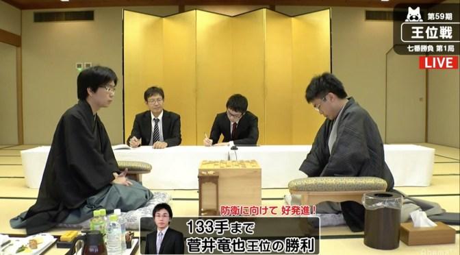 菅井竜也王位が先勝、豊島将之八段は通算600局目で勝利ならず/将棋・王位戦七番勝負第1局 | AbemaTIMES