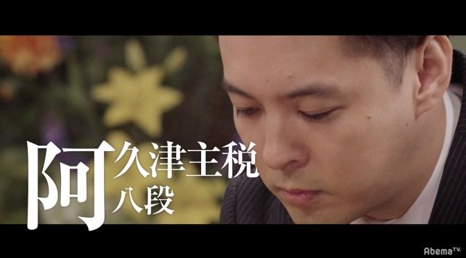 原点は「Inspired by 羽生善治」A級棋士・阿久津主税八段の静かなる闘志 | AbemaTIMES
