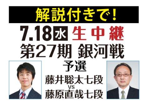 (生放送)第27期 銀河戦 予選 藤井聡太七段 vs 藤原直哉七段