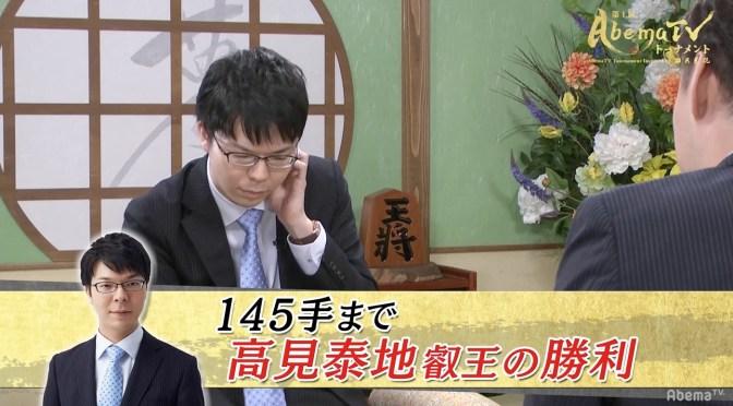 高見泰地叡王が阿久津主税八段破り1位決定戦へ/AbemaTVトーナメント予選Cブロック