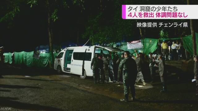 タイ洞窟 少年4人救出 残り9人救出へ準備急ぐ | NHKニュース