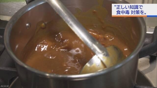 「カレーを鍋のまま保存」が半数 正しい知識で食中毒対策を | NHKニュース