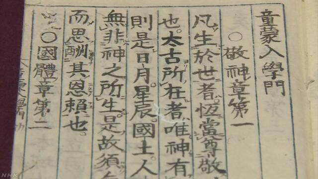 森鴎外7歳の時の自筆資料公開へ 島根 津和野