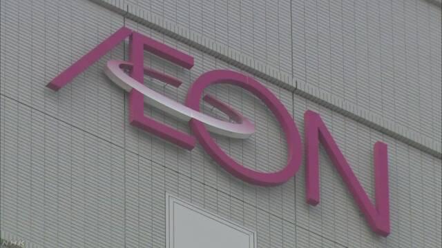 イオン レジでトラブル セール前の価格で販売の可能性も | NHKニュース