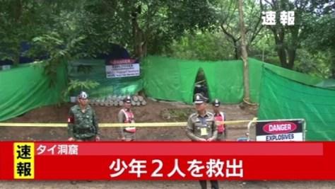 タイの洞窟から少なくとも少年2人を救出