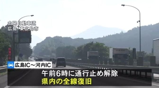 広島で山陽道が全線復旧、JR線は運転見合わせ続く