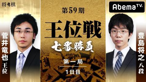 第59期 王位戦 七番勝負 第一局 1日目 菅井竜也王位 対 豊島将之八段