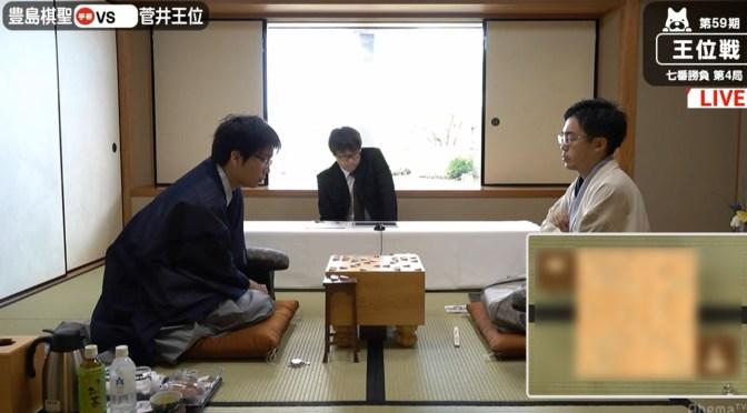 菅井竜也王位が3勝目で王手か、豊島将之棋聖がタイに戻すか 対局中/王位戦七番勝負第4局