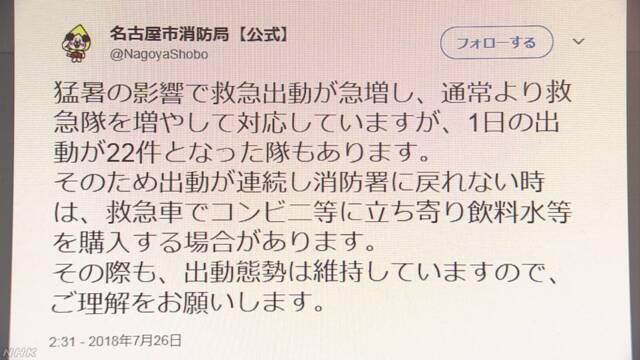 「救急車でコンビニ」消防局の投稿に好意的な反応相次ぐ | NHKニュース