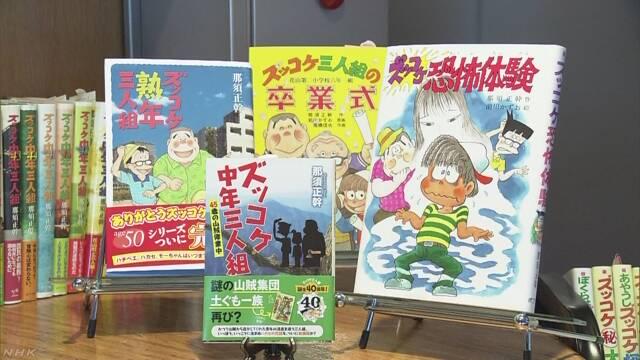 「ズッコケ三人組」シリーズ40周年で記念イベント | NHKニュース