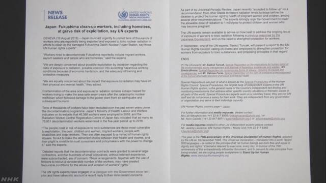 福島第一原発の除染作業員の安全守る対応を 国連特別報告者