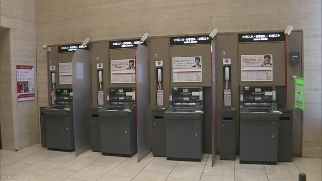 ATM 大手銀行で削減や廃止の動き ネットバンキング普及で | NHKニュース