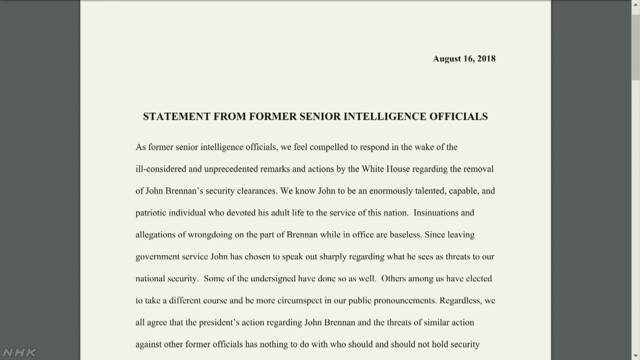 機密情報に触れる権限の剥奪 歴代CIA長官が抗議声明 | NHKニュース
