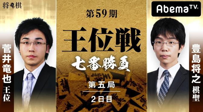 第59期 王位戦 七番勝負 第五局 2日目 菅井竜也王位 対 豊島将之棋聖