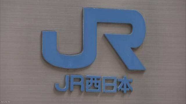 JR西 台風接近であす午前 在来線すべての運転取りやめへ | NHKニュース