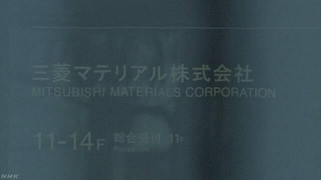 三菱マテリアルのグループ3社 検査データ改ざんで起訴 | NHKニュース