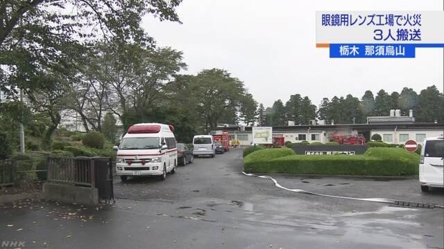 ニコン関連会社の工場で火災 3人けが 栃木 那須烏山 | NHKニュース