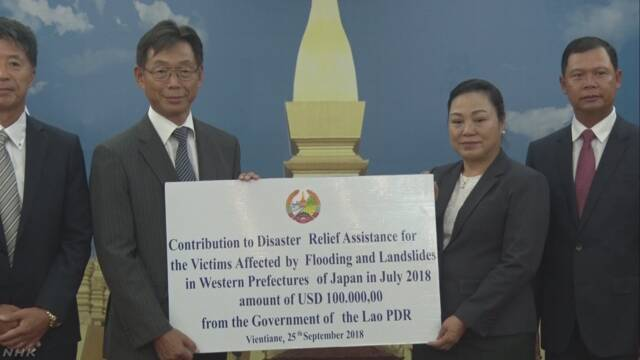 西日本豪雨の被災地にラオスから義援金   NHKニュース