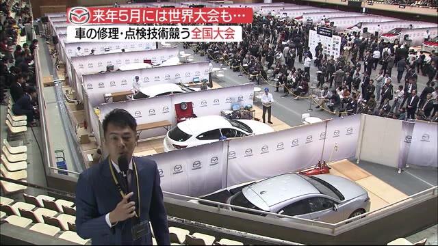 業界初 マツダがサービスの技術競う大会 | 広島ニュースTSS | TSSテレビ新広島