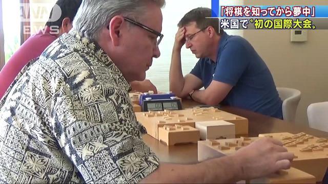 「チェスより将棋」 アメリカで初の国際大会|テレ朝news