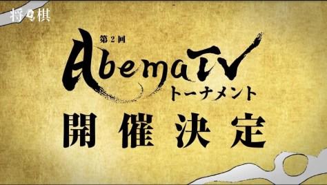 将棋界の最速最強決定戦「AbemaTVトーナメント」第2回が来春開催決定
