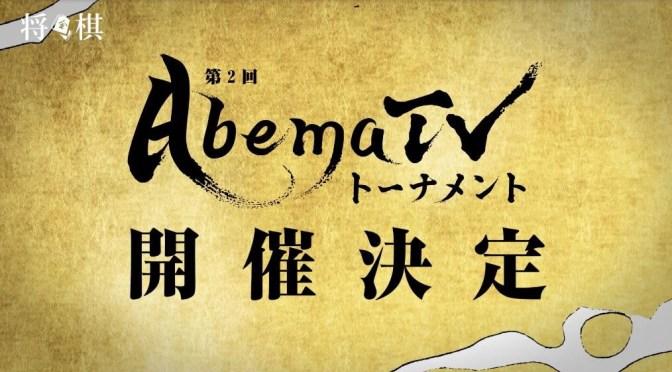 将棋界の最速最強決定戦「AbemaTVトーナメント」第2回が来春開催決定 | AbemaTIMES