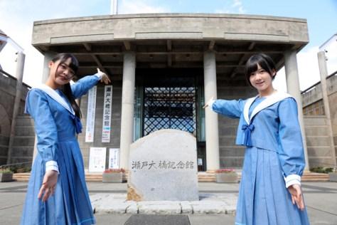瀬戸大橋記念館前でポーズをとる福田朱里さん(左)と甲斐心愛さん=安富良弘撮影