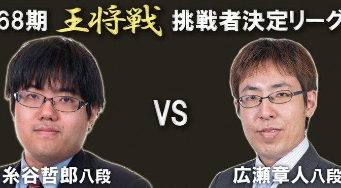 第68期 王将戦 挑戦者決定リーグ戦 広瀬章人八段 対 糸谷哲郎八段