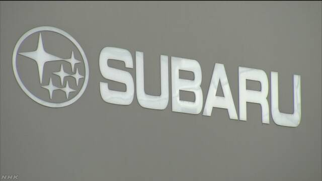 SUBARU ブレーキなどの不適切検査で9車 | NHKニュース