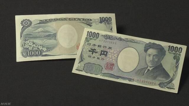 褐色から紺色に 千円札の記番号約8年ぶりに変更へ